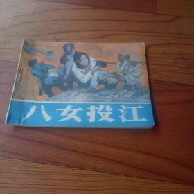连环画:八女投江