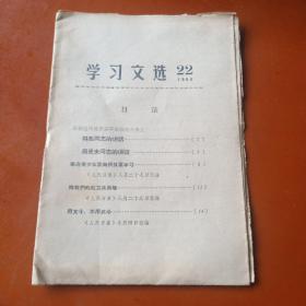 学习文选1966-22、24、28、29、30、1967-5共6本合售