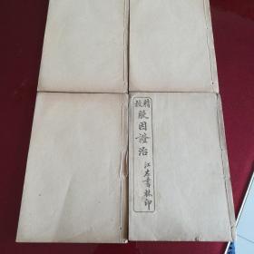线装医书(丹溪朱氏脉因证治四册)
