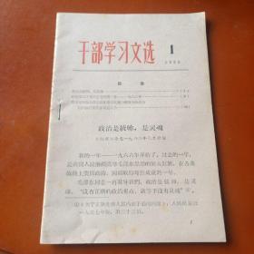 干部学习文选1966-1、5、14、15、16共5本,第16期改名《学习文选》