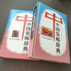 中国集邮辞典上下册