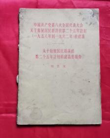 中国共产党第八次全国代表大会关于发展国民经济的第二个五年计划的建议的报告 56年1版1印 包邮挂刷