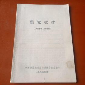 整党教材(1966)