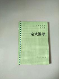 吴清源围棋全集 第二卷 定式要领 参看图片