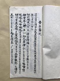 民国宗教手抄本:追替报应谱、告斗节次,内带一些符咒图,(F053)