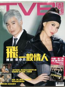 tvb周刊杂志陈豪蔡少芬林峰朱子媚高海宁朱子珊