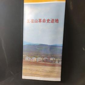 王在山革命史迹地 折页