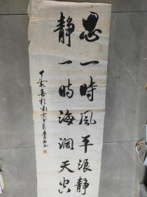 王秉舟书法 南京艺术学院创始人之一 王秉舟书法