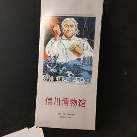 信川博物馆 朝鲜·平壤·朝鲜画报社