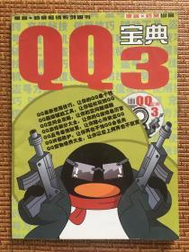 QQ 宝典3  【附光盘】