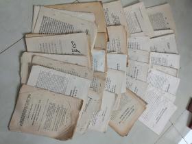 七十年代文革油印资料一批合售