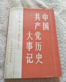 中国共产党历史大事记 1919-1987