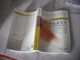 中医养生学 (全国高等中医药院校汉英双语教材·供来华留学生用)
