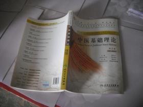 中医基础理论(全国高等中医药院校汉英双语教材·供来华留学生用  第2版)