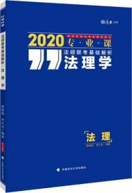 厚大法硕 法硕联考基础解析 法理学 2020
