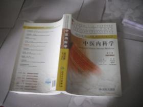 中医内科学(全国高等中医药院校汉英双语教材·供来华留学生用)第2版