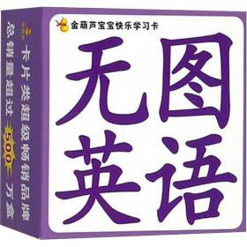 金葫芦宝宝快乐学卡 卡片挂图 安韶