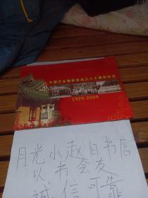中国古生物学会成立八十周年纪念 1929-2009(里面一个信封 一个明信片)