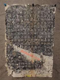 大唐顕庆四年老拓片(顕庆4年659年)
