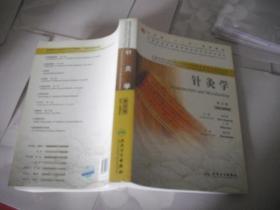 针灸学(全国高等中医药院校汉英双语教材·供来华留学生用)第2版