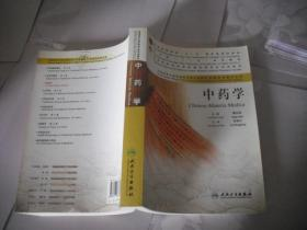 中药学(全国高等中医药院校汉英双语教材·供来华留学生用)第2版
