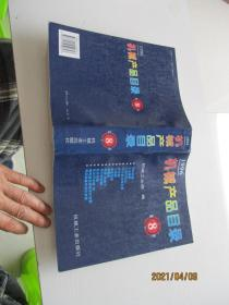 1996机械产品目录 第8册下 如图5-1