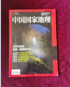 中国国家地理2017-6