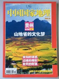 《中国国家地理》期刊 2004年10第十期,总第528期, 地理知识2004年10月 加厚16页,贵州专辑 山地省的文化梦。未知的诱惑;边缘的精彩;贫穷的财富  (无地图) 36#