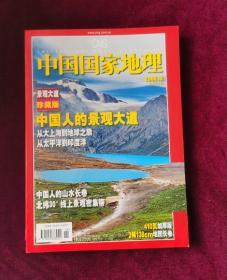 中国国家地理 2006-10 景观大道 珍藏版 410页加厚版