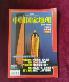 中国国家地理2009年 天际线增刊