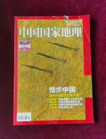 中国国家地理2016-10