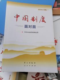 中国制度面对面—理论热点面对面