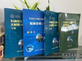 中石化建〔2019〕366号文_2019版石油化工安装工程概算指标全4册