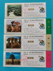 门票参观券~~~~~中国'96一第9届亚洲国际集邮展览 参观券4枚。