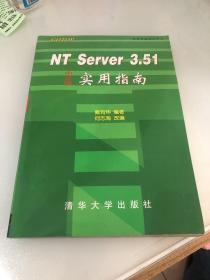 NT Server 3.51中文版实用指南
