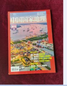 中国国家地理2019-1:湖北专辑(上)