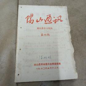 《阳山通讯》(通讯员学习资料)第四期