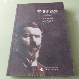 中国的宗教 宗教与世界-韦伯作品集V