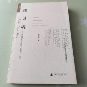 找灵魂:邵燕祥私人卷宗:1945——1976