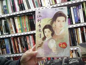 新仙剑奇侠传4CD