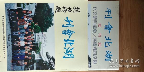 湖北会刊 (创刊号) (两本)