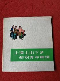 上海上山下乡知识青年画选