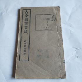 中华书局影印《古今图书 集成》第六三四册 大开本(28x16.5x1.2)