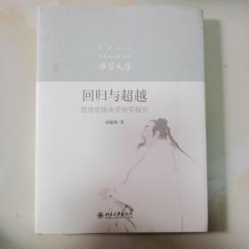 回归与超越:范曾绘画美学诗学探究