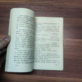 书学格言-83年一版一印