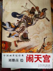 闹天宫—中国画世纪经典
