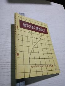 数学分析习题课讲义