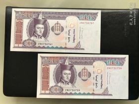 蒙古纸币两张,全新挺版!品佳!!