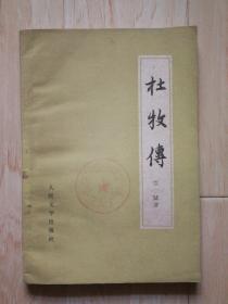 杜牧传(馆藏书)