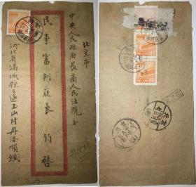 北京邮区,邮戳,实寄封